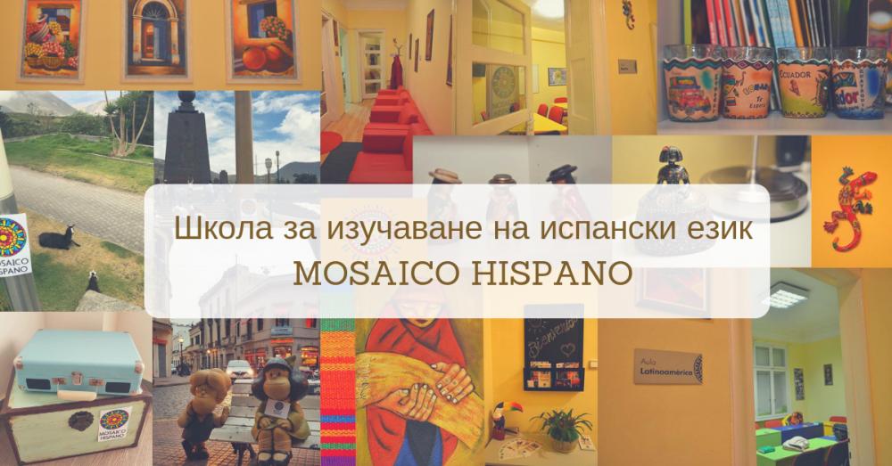 Прекрасната ни школа Mosaico Hispano